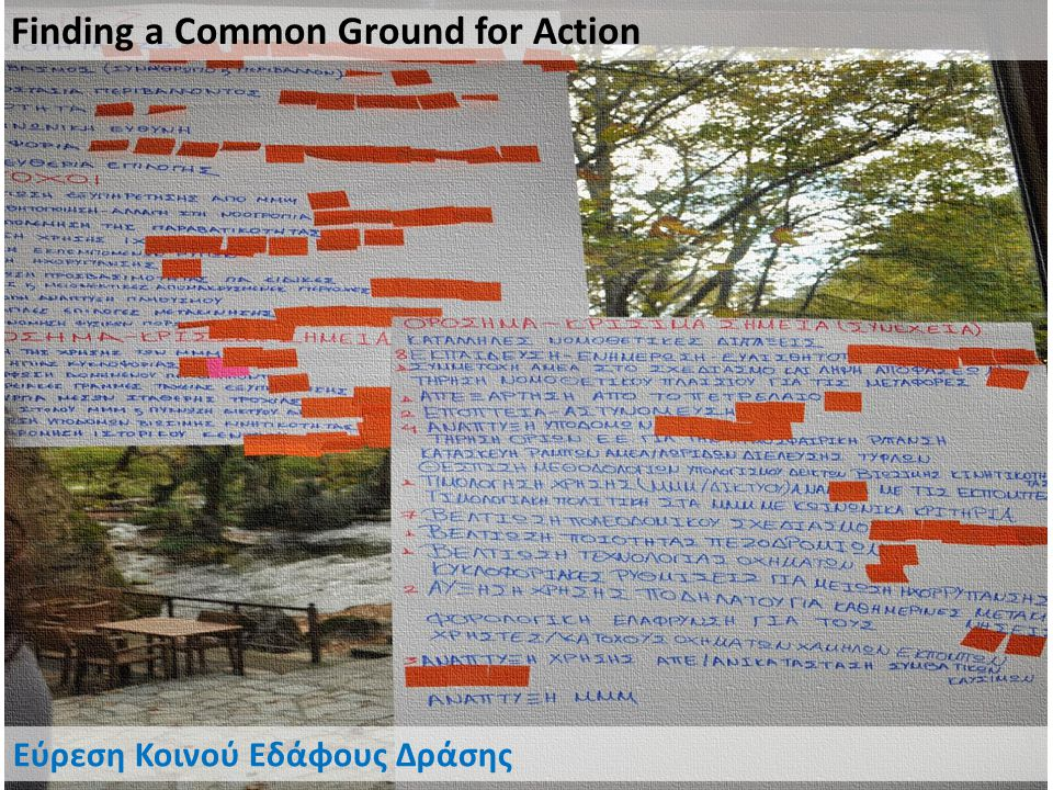 Finding a Common Ground for Action Εύρεση Κοινού Εδάφους Δράσης