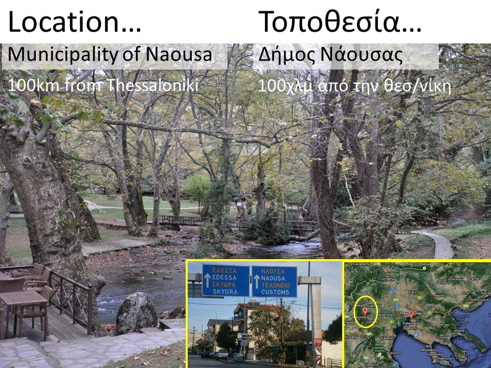 Location… Municipality of Naousa Τοποθεσία… Δήμος Νάουσας 100km from Thessaloniki 100χλμ από την θεσ/νίκη