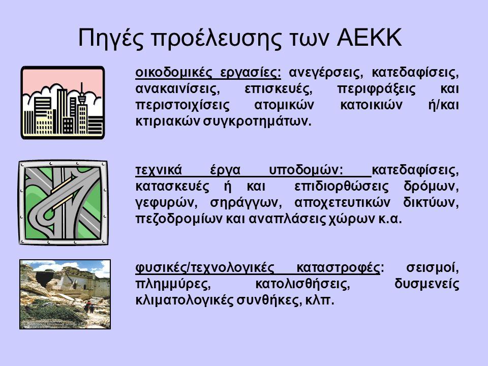 Πηγές προέλευσης των ΑΕΚΚ οικοδομικές εργασίες: ανεγέρσεις, κατεδαφίσεις, ανακαινίσεις, επισκευές, περιφράξεις και περιστοιχίσεις ατομικών κατοικιών ή