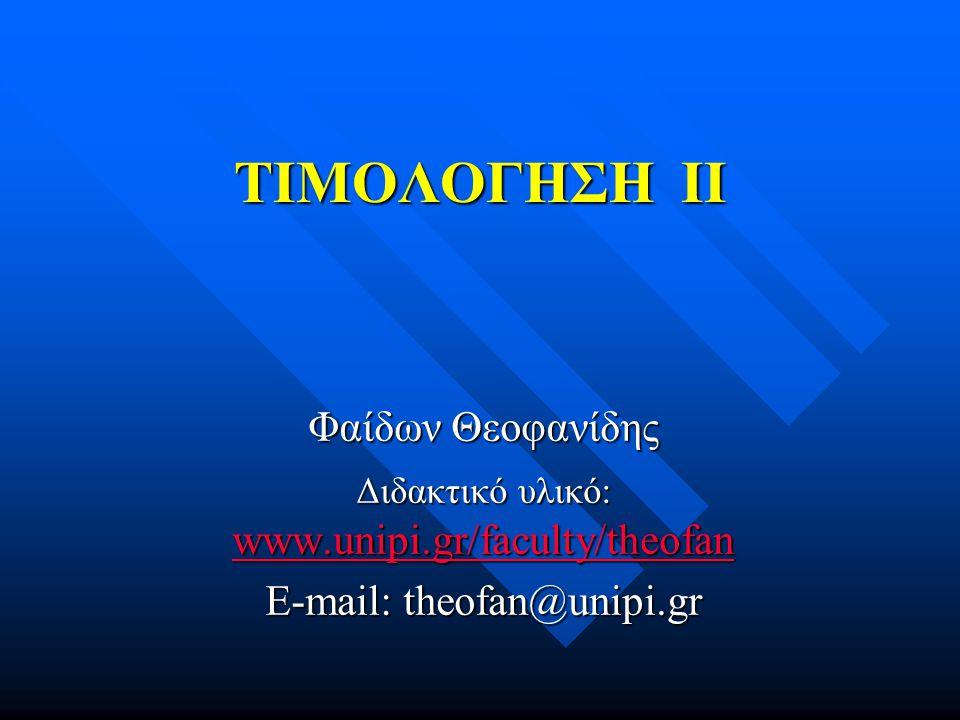 ΤΙΜΟΛΟΓΗΣΗ II Φαίδων Θεοφανίδης Διδακτικό υλικό: www.unipi.gr/faculty/theofan www.unipi.gr/faculty/theofan E-mail: theofan@unipi.gr