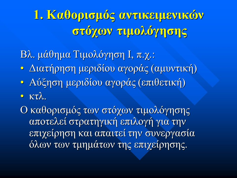 1.Καθορισμός αντικειμενικών στόχων τιμολόγησης Βλ.