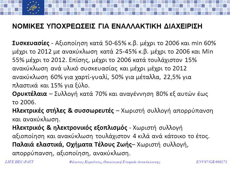 LIFE HEC-PAYT Φίλιππος Κυρκίτσος, Οικολογική Εταιρεία Ανακύκλωσης ENV07/GR/000271 ΝΟΜΙΚΕΣ ΥΠΟΧΡΕΩΣΕΙΣ ΓΙΑ ΕΝΑΛΛΑΚΤΙΚΗ ΔΙΑΧΕΙΡΙΣΗ Συσκευασίες - Αξιοποίηση κατά 50-65% κ.β.