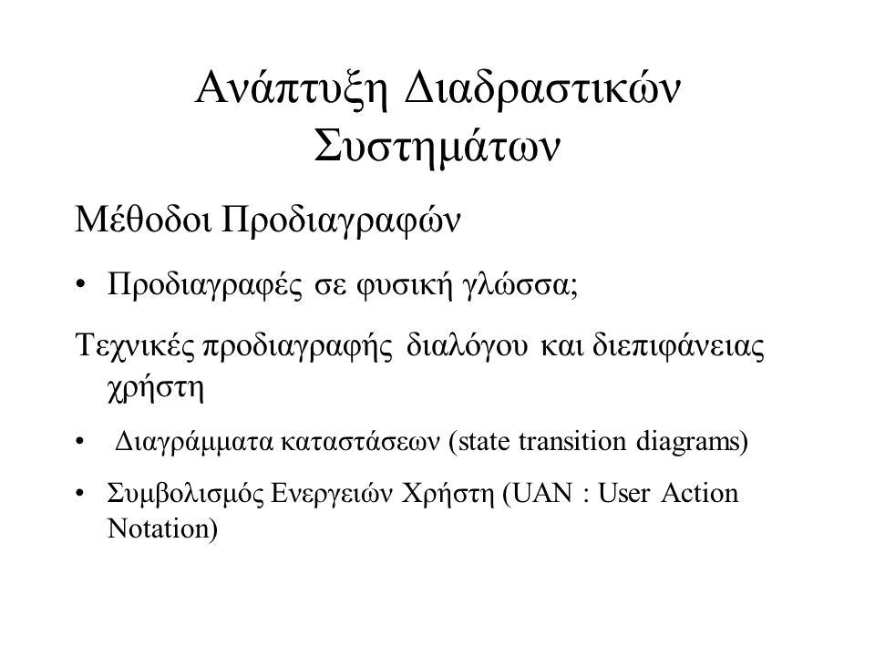 Ανάπτυξη Διαδραστικών Συστημάτων Μέθοδοι Προδιαγραφών •Προδιαγραφές σε φυσική γλώσσα; Τεχνικές προδιαγραφής διαλόγου και διεπιφάνειας χρήστη • Διαγράμ