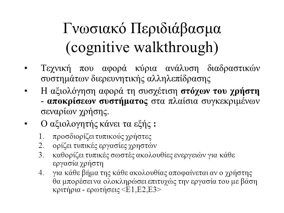 Γνωσιακό Περιδιάβασμα (cognitive walkthrough) •Τεχνική που αφορά κύρια ανάλυση διαδραστικών συστημάτων διερευνητικής αλληλεπίδρασης •Η αξιολόγηση αφορ