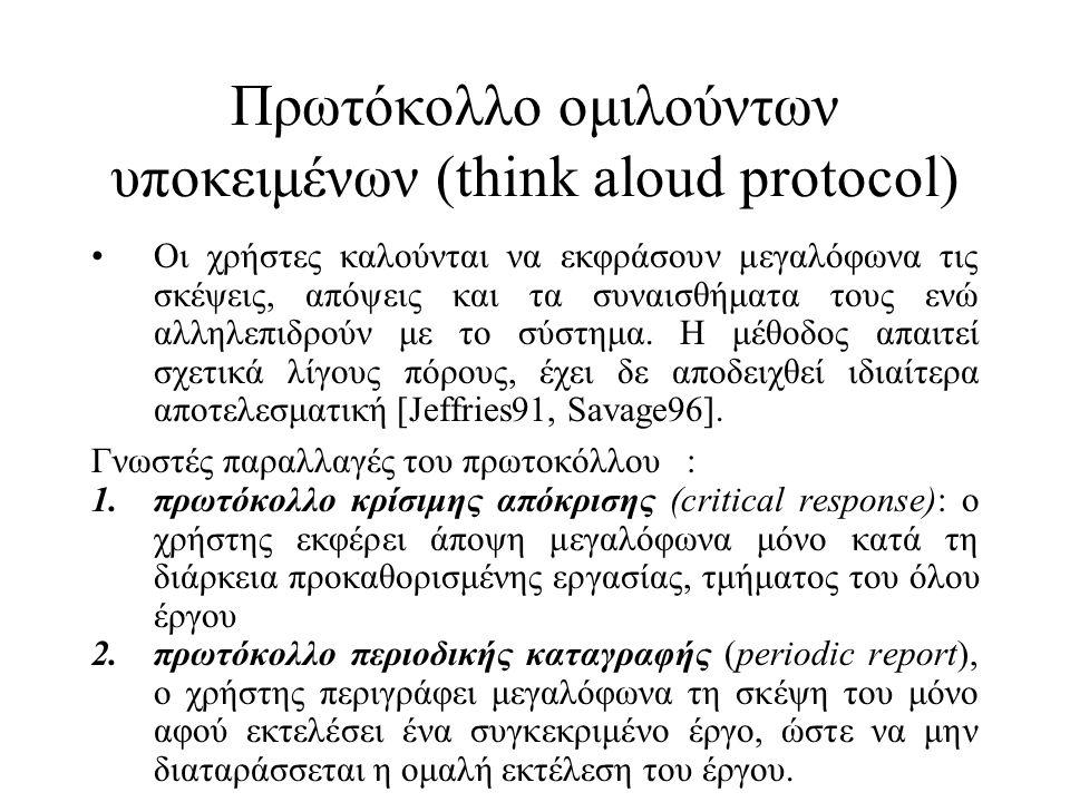 Πρωτόκολλο ομιλούντων υποκειμένων (think aloud protocol) •Oι χρήστες καλούνται να εκφράσουν μεγαλόφωνα τις σκέψεις, απόψεις και τα συναισθήματα τους ε