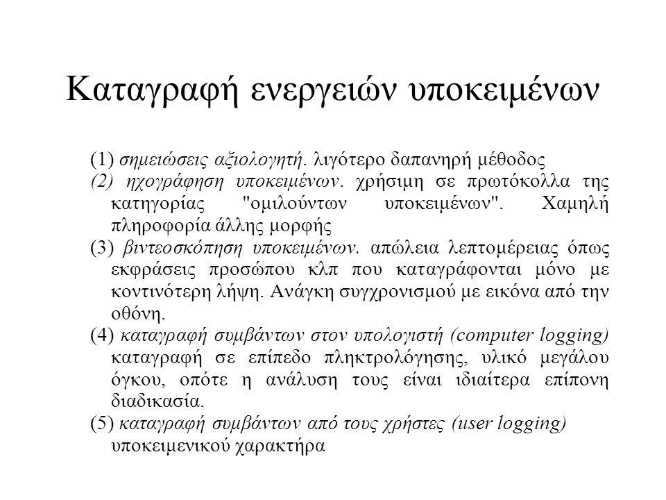 Καταγραφή ενεργειών υποκειμένων (1) σημειώσεις αξιολογητή. λιγότερο δαπανηρή μέθοδος (2) ηχογράφηση υποκειμένων. χρήσιμη σε πρωτόκολλα της κατηγορίας