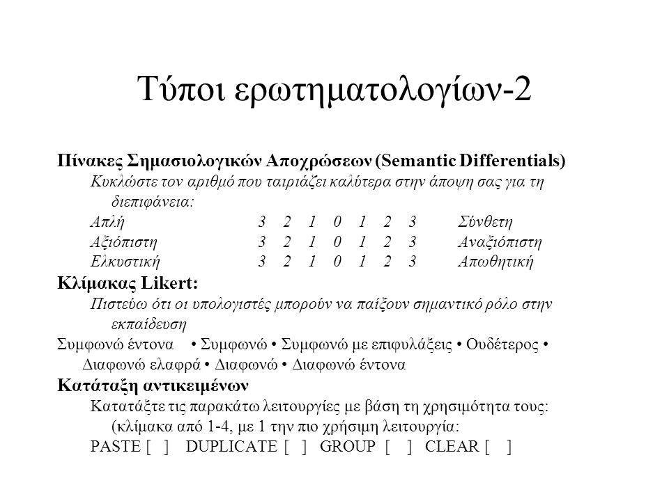 Τύποι ερωτηματολογίων-2 Πίνακες Σημασιολογικών Αποχρώσεων (Semantic Differentials) Κυκλώστε τον αριθμό που ταιριάζει καλύτερα στην άποψη σας για τη δι