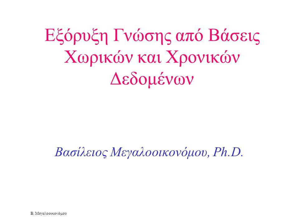 Β. Μεγαλοοικονόμου Εξόρυξη Γνώσης από Βάσεις Χωρικών και Χρονικών Δεδομένων Βασίλειος Μεγαλοοικονόμου, Ph.D.