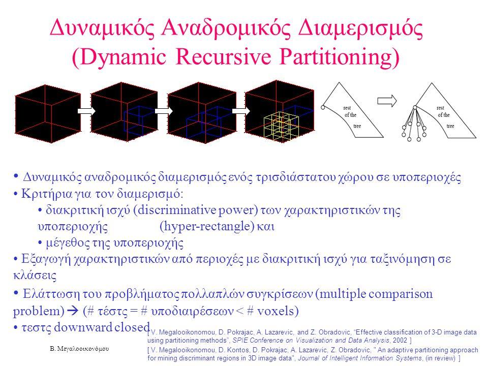 Β. Μεγαλοοικονόμου Δυναμικός Αναδρομικός Διαμερισμός (Dynamic Recursive Partitioning) [ V. Megalooikonomou, D. Pokrajac, A. Lazarevic, and Z. Obradovi