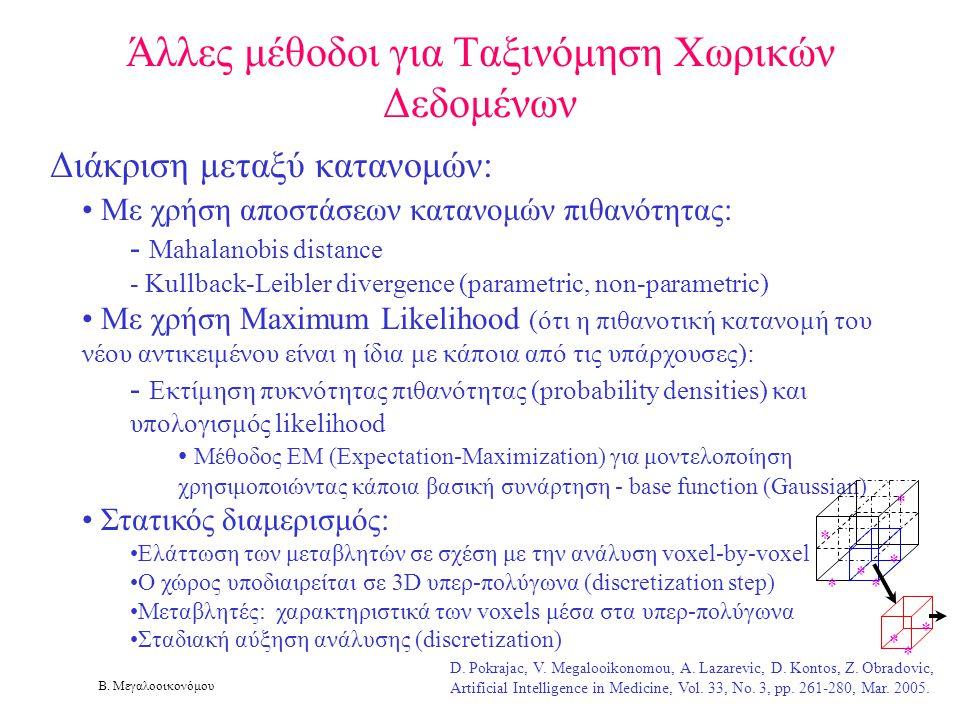 Β. Μεγαλοοικονόμου Άλλες μέθοδοι για Ταξινόμηση Χωρικών Δεδομένων • Με χρήση αποστάσεων κατανομών πιθανότητας: - Mahalanobis distance - Kullback-Leibl