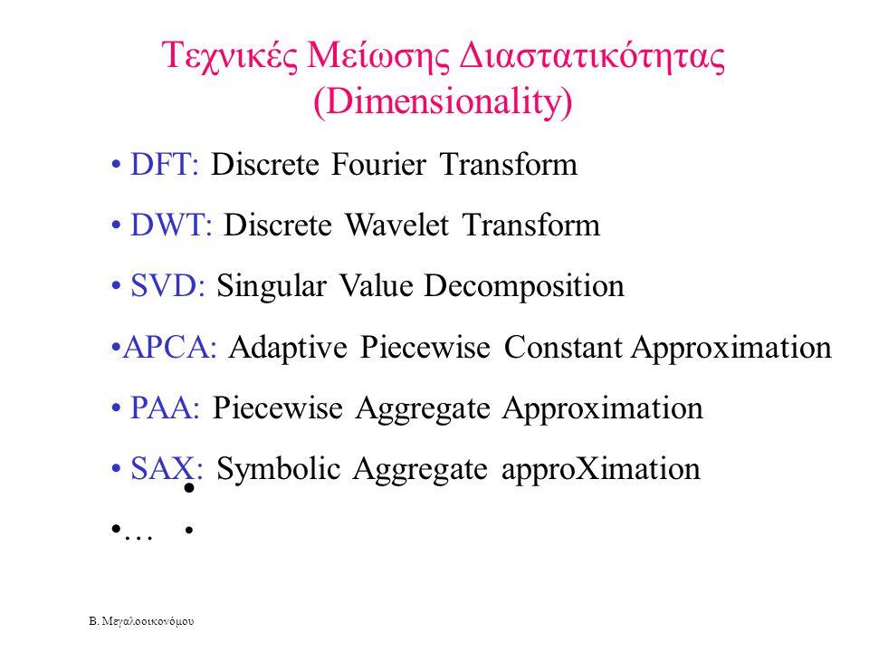 Β. Μεγαλοοικονόμου Τεχνικές Μείωσης Διαστατικότητας (Dimensionality) • DFT: Discrete Fourier Transform • DWT: Discrete Wavelet Transform • SVD: Singul
