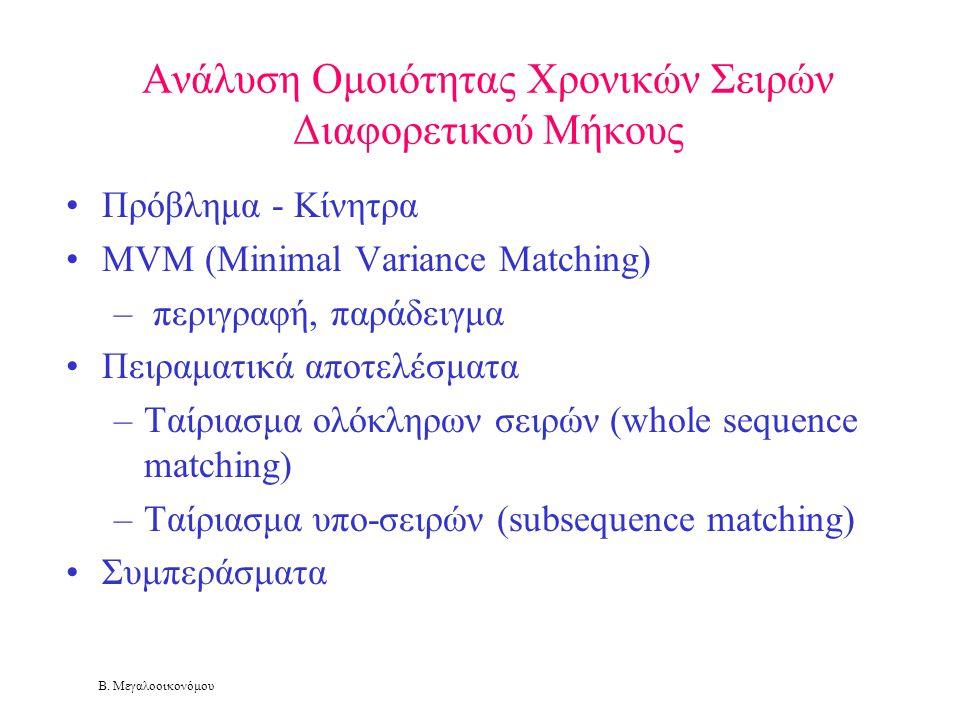 Β. Μεγαλοοικονόμου Ανάλυση Ομοιότητας Χρονικών Σειρών Διαφορετικού Μήκους •Πρόβλημα - Κίνητρα •MVM (Minimal Variance Matching) – περιγραφή, παράδειγμα