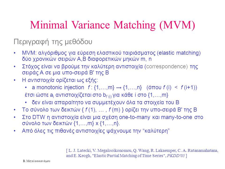 Β. Μεγαλοοικονόμου •MVM: αλγόριθμος για εύρεση ελαστικού ταιριάσματος (elastic matching) δύο χρονικών σειρών A,B διαφορετικών μηκών m, n •Στόχος είναι