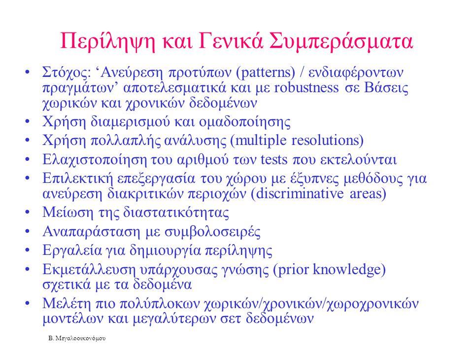 Β. Μεγαλοοικονόμου Περίληψη και Γενικά Συμπεράσματα •Στόχος: 'Ανεύρεση προτύπων (patterns) / ενδιαφέροντων πραγμάτων' αποτελεσματικά και με robustness