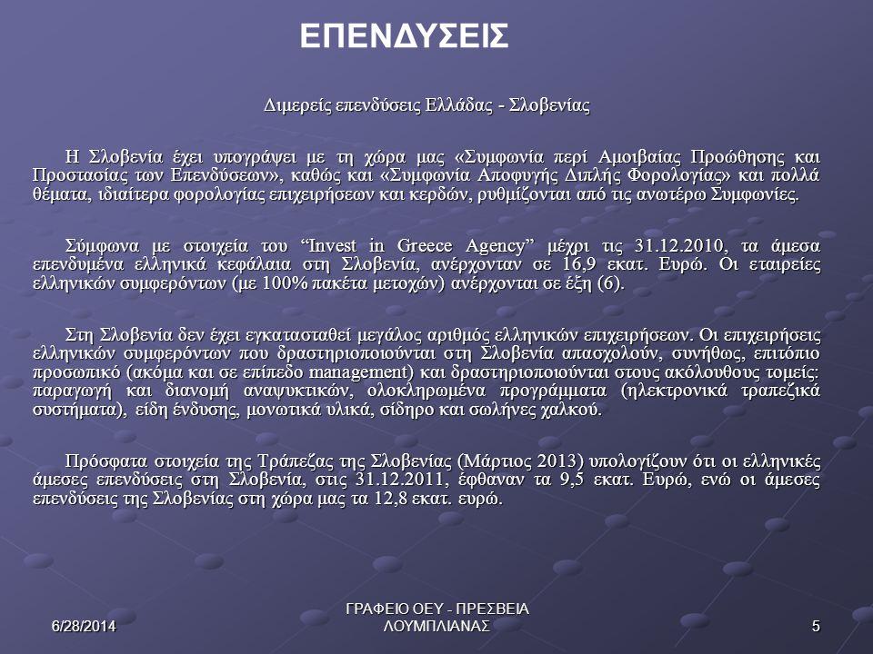 56/28/2014 ΓΡΑΦΕΙΟ ΟΕΥ - ΠΡΕΣΒΕΙΑ ΛΟΥΜΠΛΙΑΝΑΣ ΕΠΕΝΔΥΣΕΙΣ Διμερείς επενδύσεις Ελλάδας - Σλοβενίας Η Σλοβενία έχει υπογράψει με τη χώρα μας «Συμφωνία πε