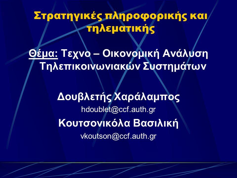 Στρατηγικές πληροφορικής και τηλεματικής Θέμα: Τεχνο – Οικονομική Ανάλυση Τηλεπικοινωνιακών Συστημάτων Δουβλετής Χαράλαμπος hdoublet@ccf.auth.gr Κουτσονικόλα Βασιλική vkoutson@ccf.auth.gr