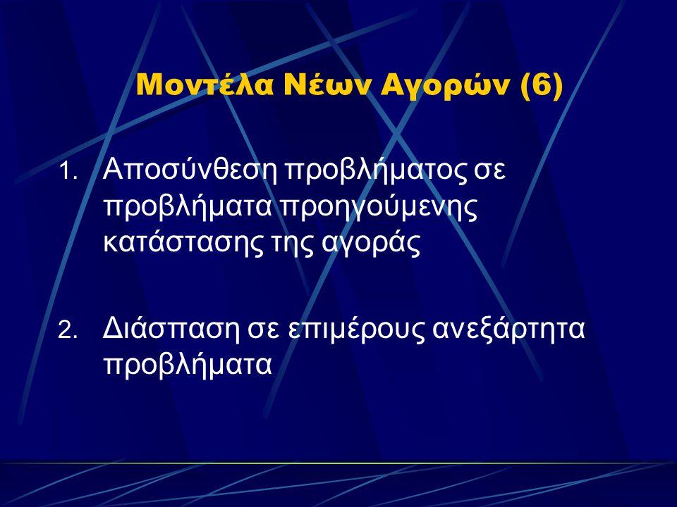 Μοντέλα Νέων Αγορών (6) 1.