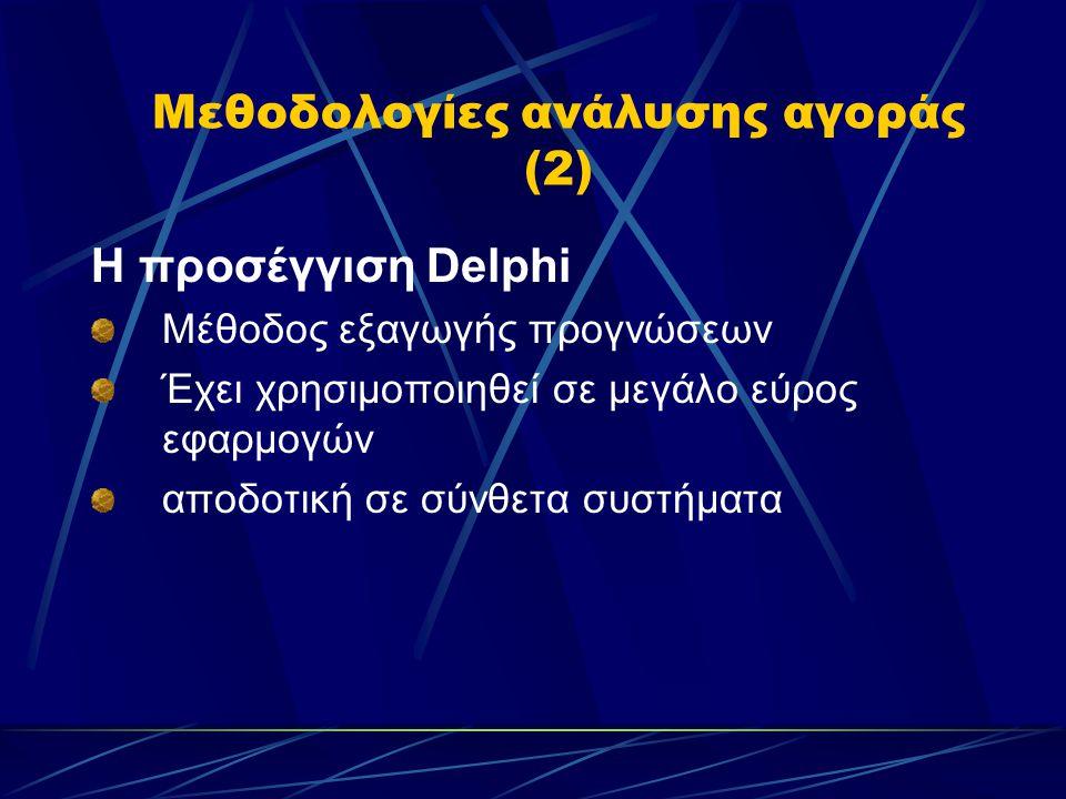 Μεθοδολογίες ανάλυσης αγοράς (2) Η προσέγγιση Delphi Μέθοδος εξαγωγής προγνώσεων Έχει χρησιμοποιηθεί σε μεγάλο εύρος εφαρμογών αποδοτική σε σύνθετα συστήματα