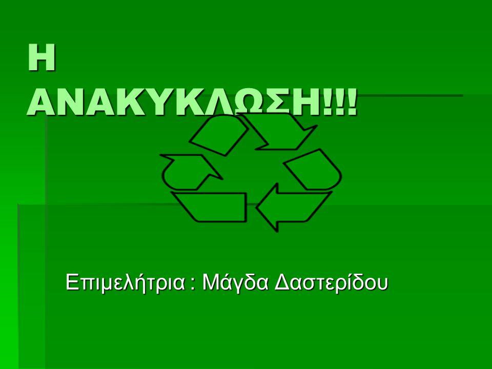 Η ΔΙΑΔΙΚΑΣΙΑ ΤΗΣ ΑΝΑΚΥΚΛΩΣΗΣ!!.Η ΔΙΑΔΙΚΑΣΙΑ ΤΗΣ ΑΝΑΚΥΚΛΩΣΗΣ!!.