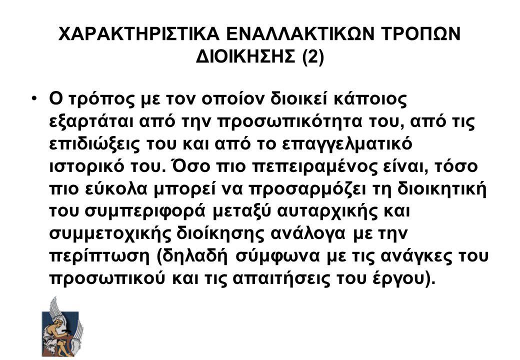 ΤΥΠΙΚΟ ΟΡΓΑΝΩΓΡΑΜΜΑ ΜΕΓΑΛΗΣ ΒΙΟΜΗΧΑΝΙΑΣ