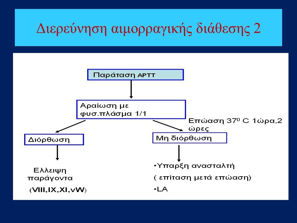 Διερεύνηση αιμορραγικής διάθεσης 2
