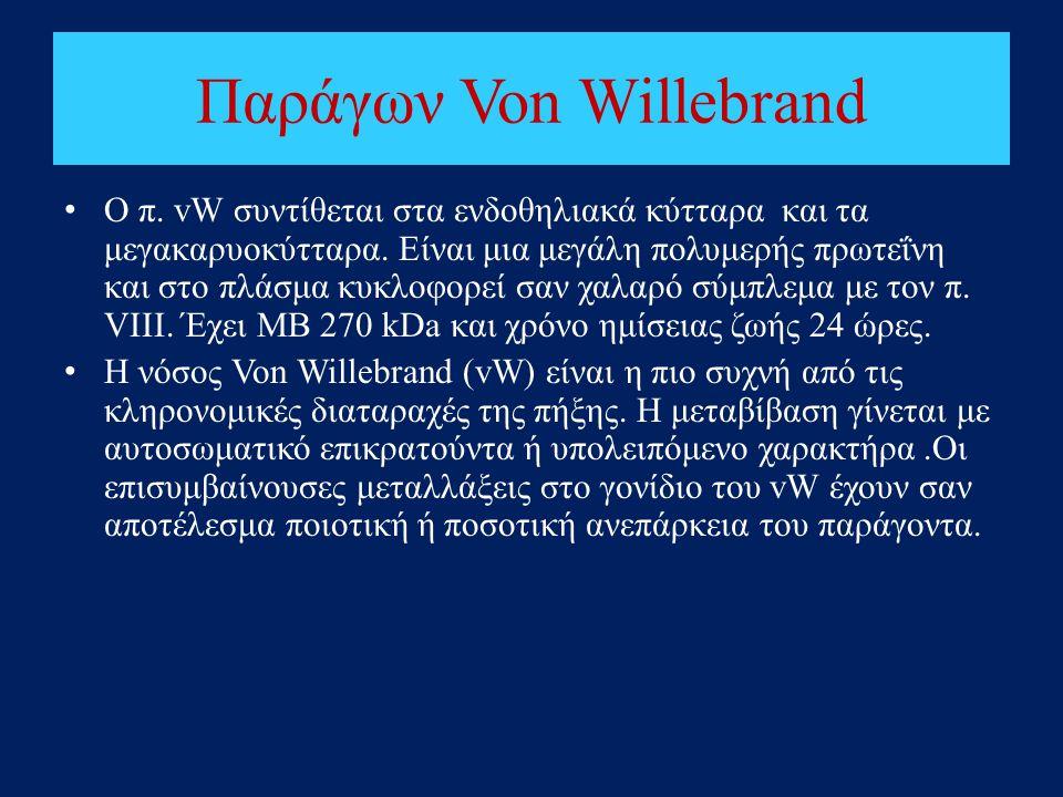 Παράγων Von Willebrand • Ο π. vW συντίθεται στα ενδοθηλιακά κύτταρα και τα μεγακαρυοκύτταρα. Είναι μια μεγάλη πολυμερής πρωτεΐνη και στο πλάσμα κυκλοφ