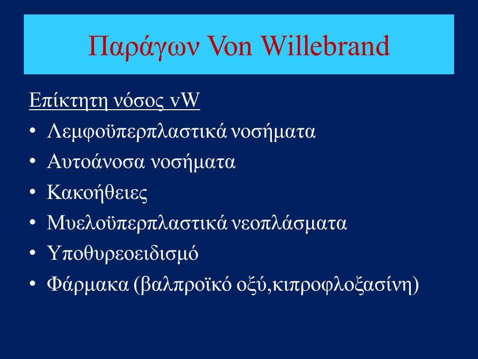 Παράγων Von Willebrand Επίκτητη νόσος vW • Λεμφοϋπερπλαστικά νοσήματα • Αυτοάνοσα νοσήματα • Κακοήθειες • Μυελοϋπερπλαστικά νεοπλάσματα • Υποθυρεοειδι