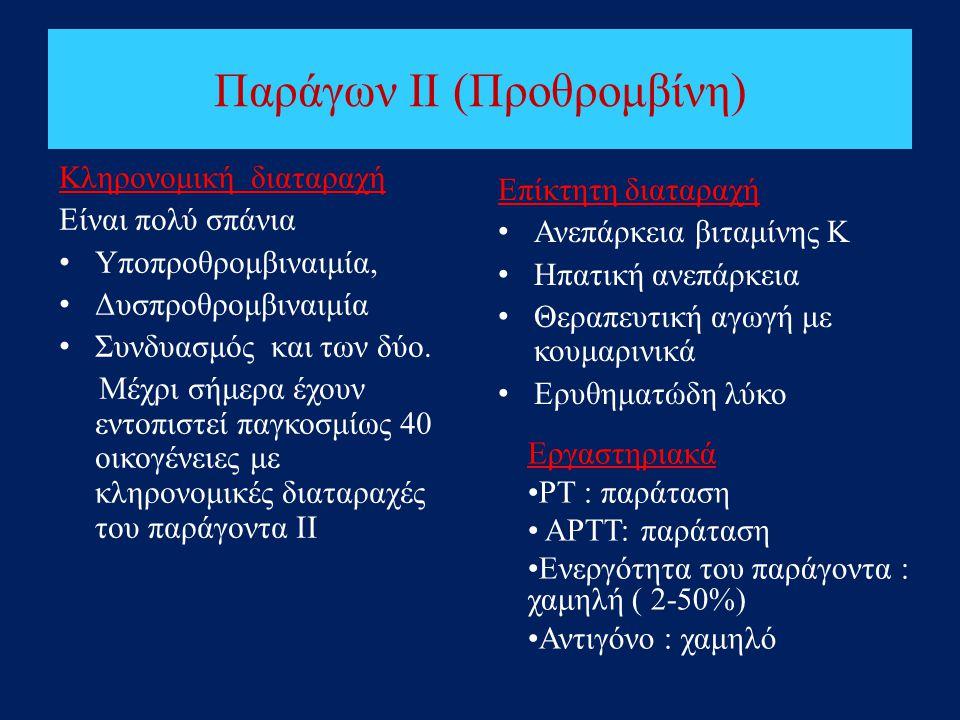 Παράγων II (Προθρομβίνη) Κληρονομική διαταραχή Είναι πολύ σπάνια • Υποπροθρομβιναιμία, • Δυσπροθρομβιναιμία • Συνδυασμός και των δύο. Μέχρι σήμερα έχο