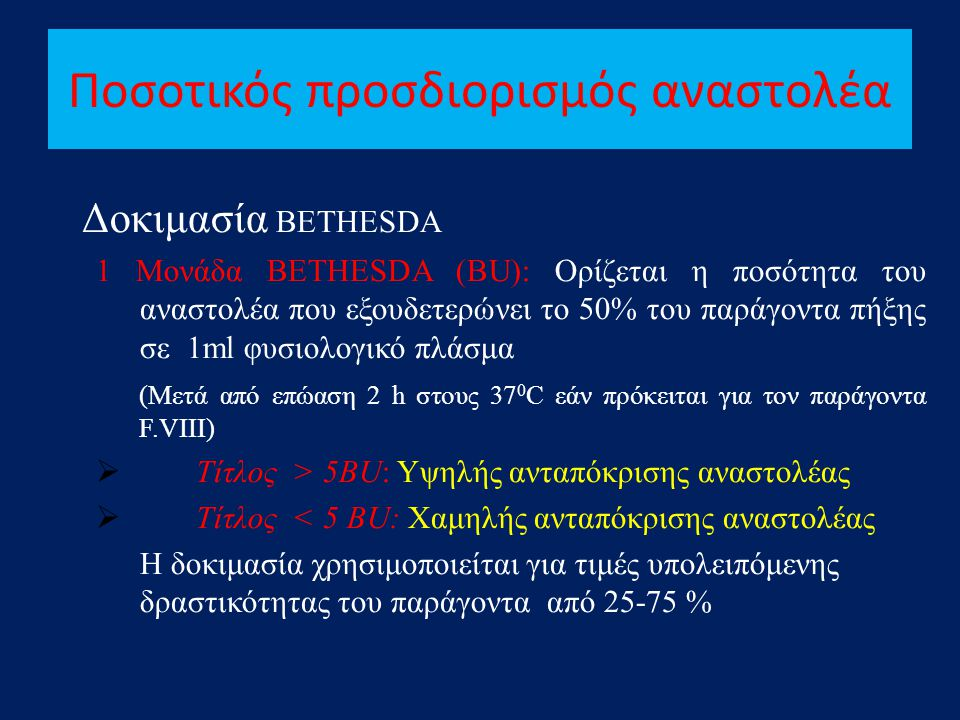 Ποσοτικός προσδιορισμός αναστολέα Δοκιμασία BETHESDA 1 Μονάδα BETHESDA (BU): Ορίζεται η ποσότητα του αναστολέα που εξουδετερώνει το 50% του παράγοντα