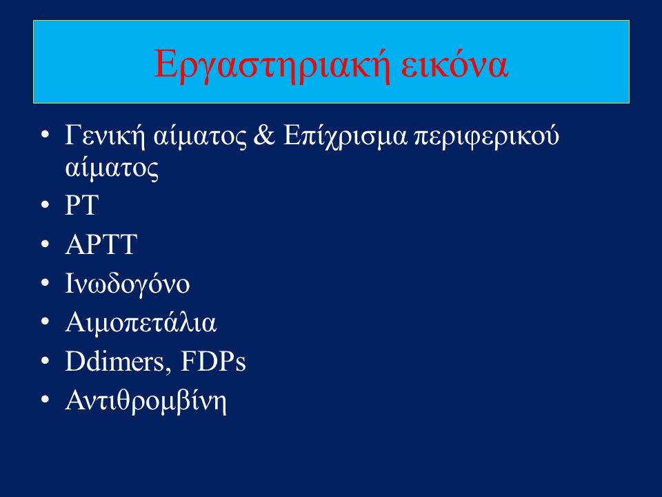 • Γενική αίματος & Επίχρισμα περιφερικού αίματος • PT • APTT • Ινωδογόνο • Αιμοπετάλια • Ddimers, FDPs • Αντιθρομβίνη