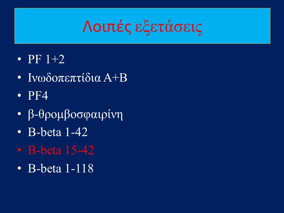 Λοιπές εξετάσεις • PF 1+2 • Ινωδοπεπτίδια Α+Β • PF4 • β-θρομβοσφαιρίνη • Β-beta 1-42 • Β-beta 15-42 • Β-beta 1-118