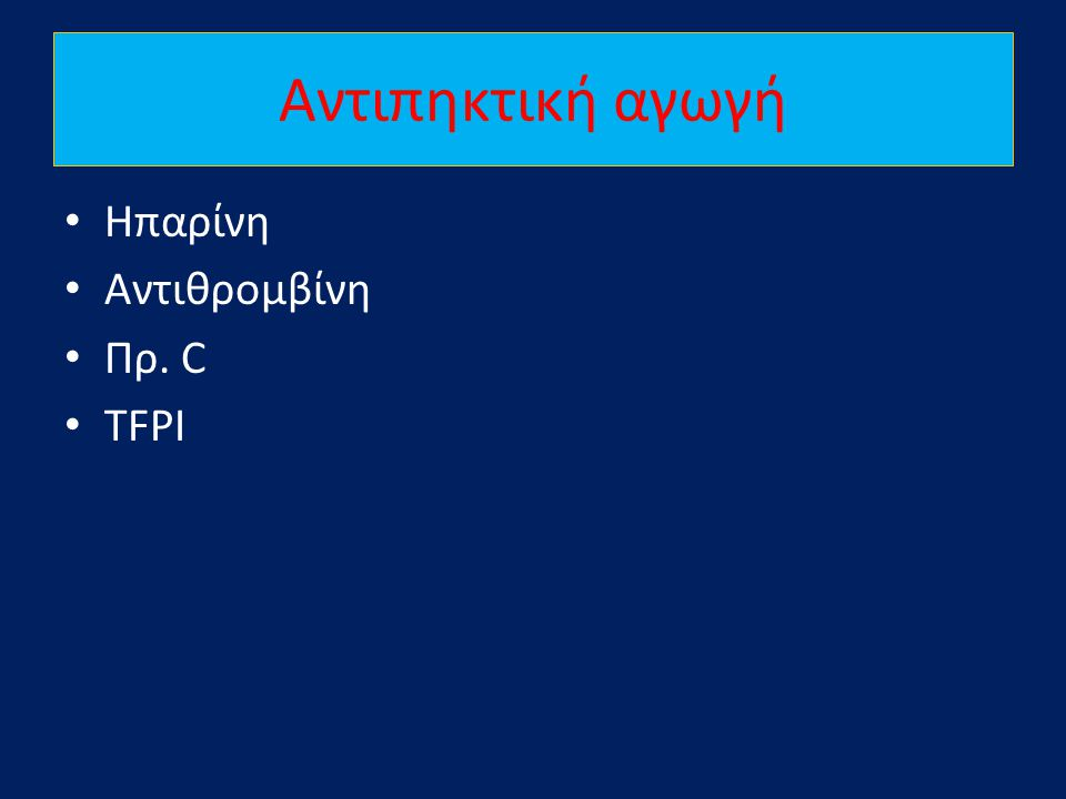 Αντιπηκτική αγωγή • Ηπαρίνη • Αντιθρομβίνη • Πρ. C • TFPI
