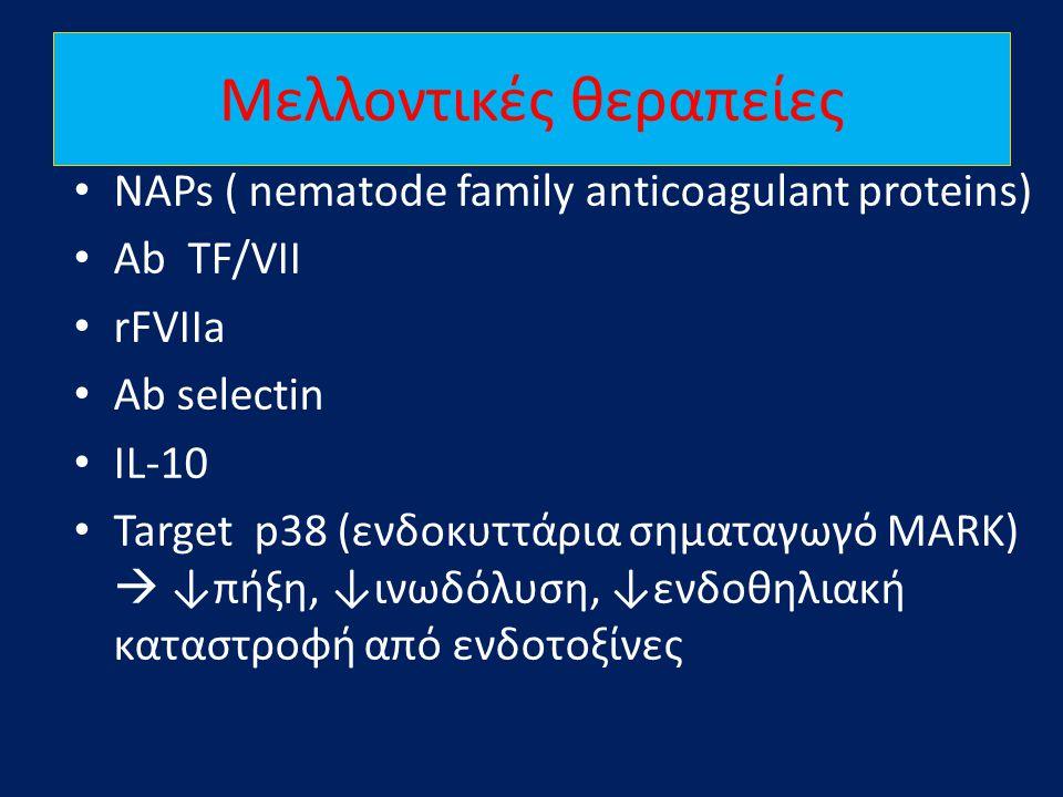 Μελλοντικές θεραπείες • NAPs ( nematode family anticoagulant proteins) • Ab TF/VII • rFVIIa • Ab selectin • IL-10 • Target p38 (ενδοκυττάρια σηματαγωγ