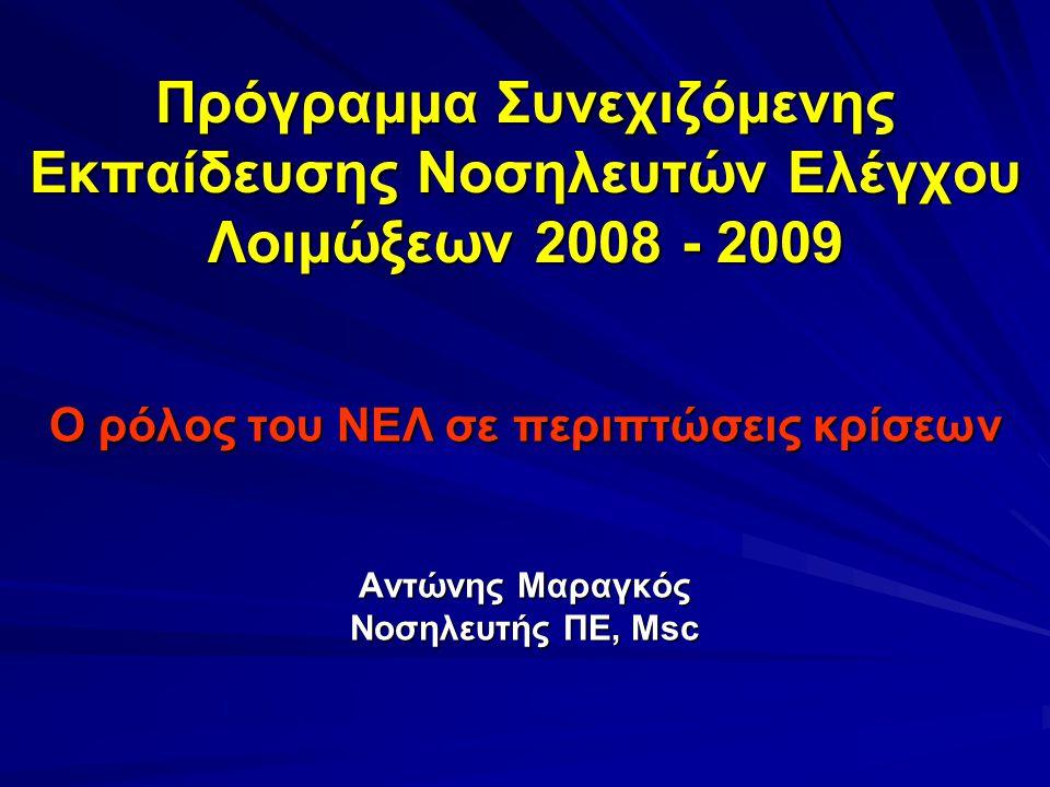 Πρόγραμμα Συνεχιζόμενης Εκπαίδευσης Νοσηλευτών Ελέγχου Λοιμώξεων 2008 - 2009 Ο ρόλος του ΝΕΛ σε περιπτώσεις κρίσεων Αντώνης Μαραγκός Νοσηλευτής ΠΕ, Ms