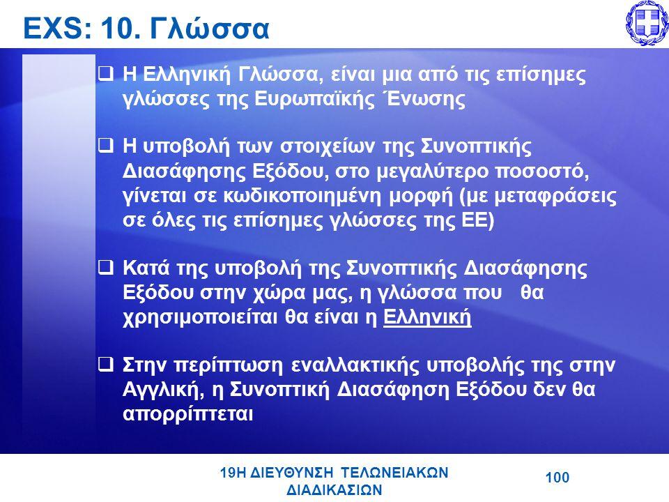 19Η ΔΙΕΥΘΥΝΣΗ ΤΕΛΩΝΕΙΑΚΩΝ ΔΙΑΔΙΚΑΣΙΩΝ EΧS: 10.