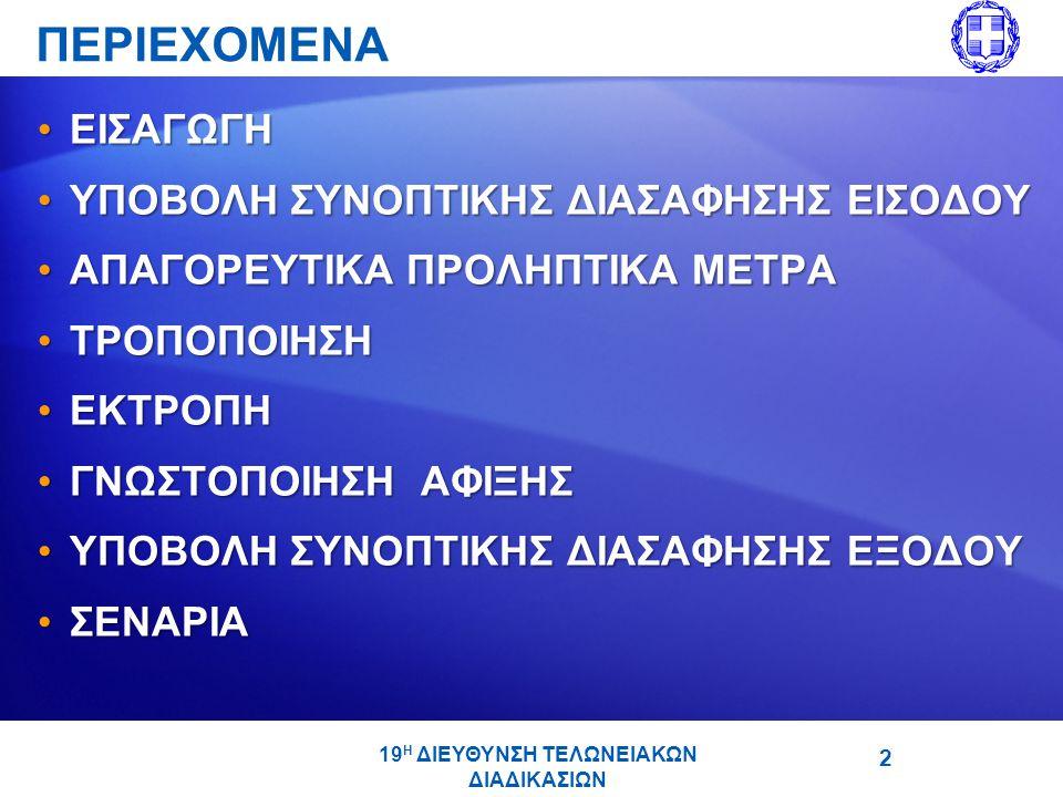 EXS - ΣΕΝΑΡΙΟ 2 New York Valencia Πειραιάς (1) Πλοίο μη τακτικής γραμμής, φορτώνει Κοινοτικά εμπορεύματα προς εξαγωγή, με προορισμό άλλο Κοινοτικό λιμάνι (όχι ενιαία σύμβαση μεταφοράς)= Δεν καταθέτει ΕΧS-τα στοιχεία ασφάλειας και προστασίας υποβάλλονται με τη Διασάφηση Εξαγωγής (2) Τα εμπορεύματα πρόκειται να μεταφορτωθούν σε άλλο πλοίο που αναχωρεί για τρίτη χώρα = Υποβολή EXS (θεωρούνται ως μη Κοινοτικά, ευρισκόμενα σε προσωρινή εναπόθεση) 103 19Η ΔΙΕΥΘΥΝΣΗ ΤΕΛΩΝΕΙΑΚΩΝ ΔΙΑΔΙΚΑΣΙΩΝ