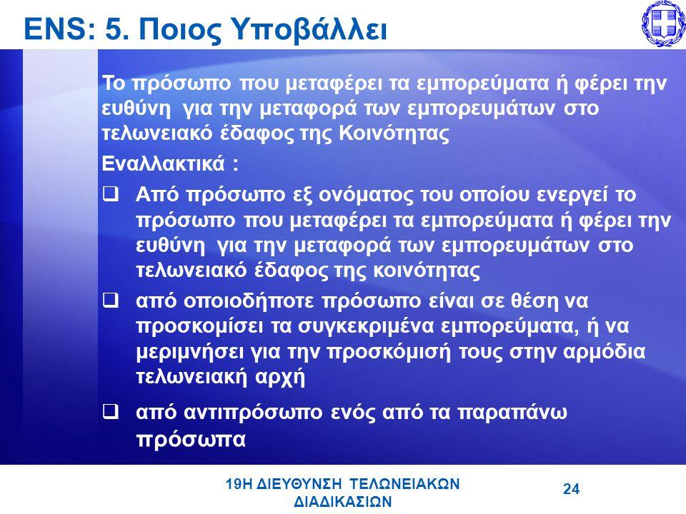 19Η ΔΙΕΥΘΥΝΣΗ ΤΕΛΩΝΕΙΑΚΩΝ ΔΙΑΔΙΚΑΣΙΩΝ ENS: 5.