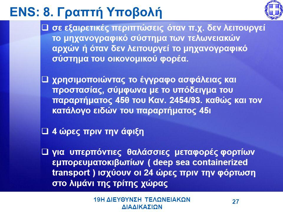 19Η ΔΙΕΥΘΥΝΣΗ ΤΕΛΩΝΕΙΑΚΩΝ ΔΙΑΔΙΚΑΣΙΩΝ ENS: 8.Γραπτή Υποβολή  σε εξαιρετικές περιπτώσεις όταν π.χ.