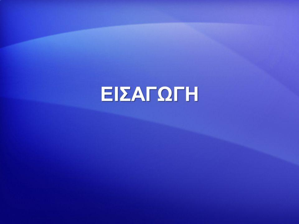 Τι άλλο υλοποιείται το 2011 ΓΕΝΙΚΑ: Τι άλλο υλοποιείται το 2011  Ηλεκτρονική υποβολή Συνοπτικής Διασάφησης Εξόδου Διασάφησης Εξόδου  Ηλεκτρονική υποβολή Δηλωτικού  Ηλεκτρονική Υποβολή Τελωνειακής Διασάφησης (Εισαγωγής, εξαγωγής κ.λπ.)  Ηλεκτρονική υποβολή αιτήσεων αδειών / εγκρίσεων / εγκρίσεων  Ηλεκτρονική πληρωμή τελωνειακών οφειλών οφειλών 14 19Η ΔΙΕΥΘΥΝΣΗ ΤΕΛΩΝΕΙΑΚΩΝ ΔΙΑΔΙΚΑΣΙΩΝ