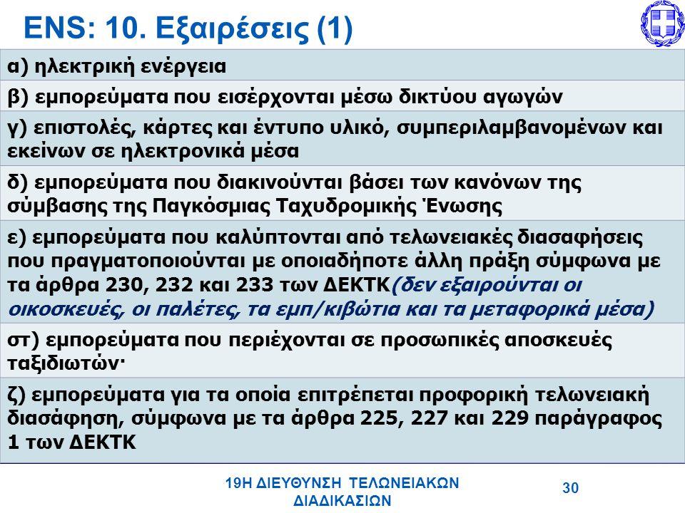 ENS: 10.