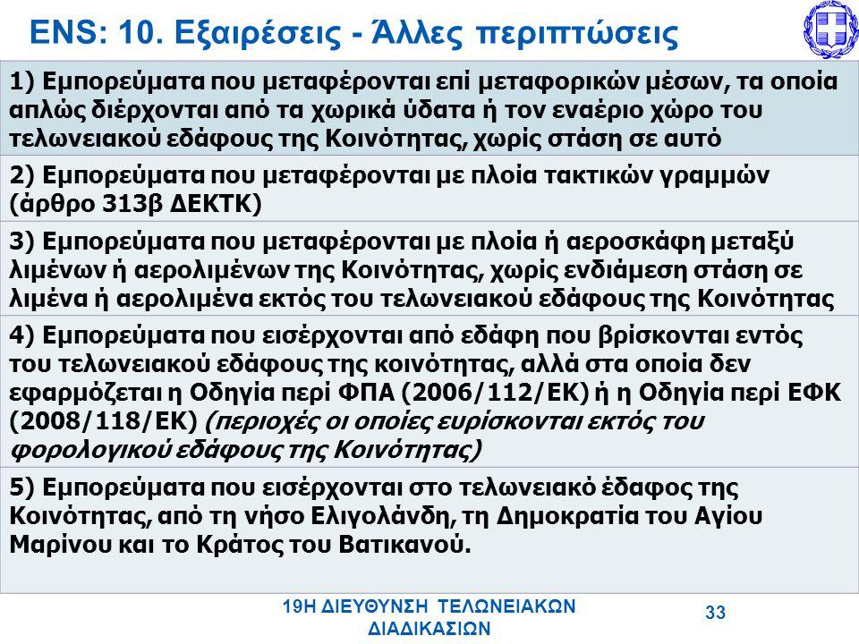 EΝS: 10.