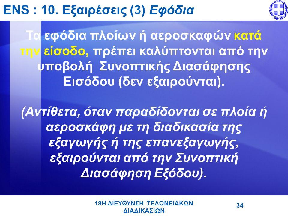 19Η ΔΙΕΥΘΥΝΣΗ ΤΕΛΩΝΕΙΑΚΩΝ ΔΙΑΔΙΚΑΣΙΩΝ ENS : 10.