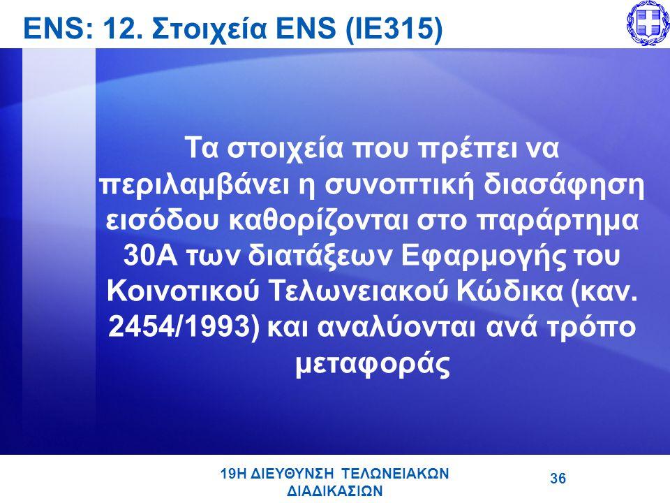 19Η ΔΙΕΥΘΥΝΣΗ ΤΕΛΩΝΕΙΑΚΩΝ ΔΙΑΔΙΚΑΣΙΩΝ ENS: 12.
