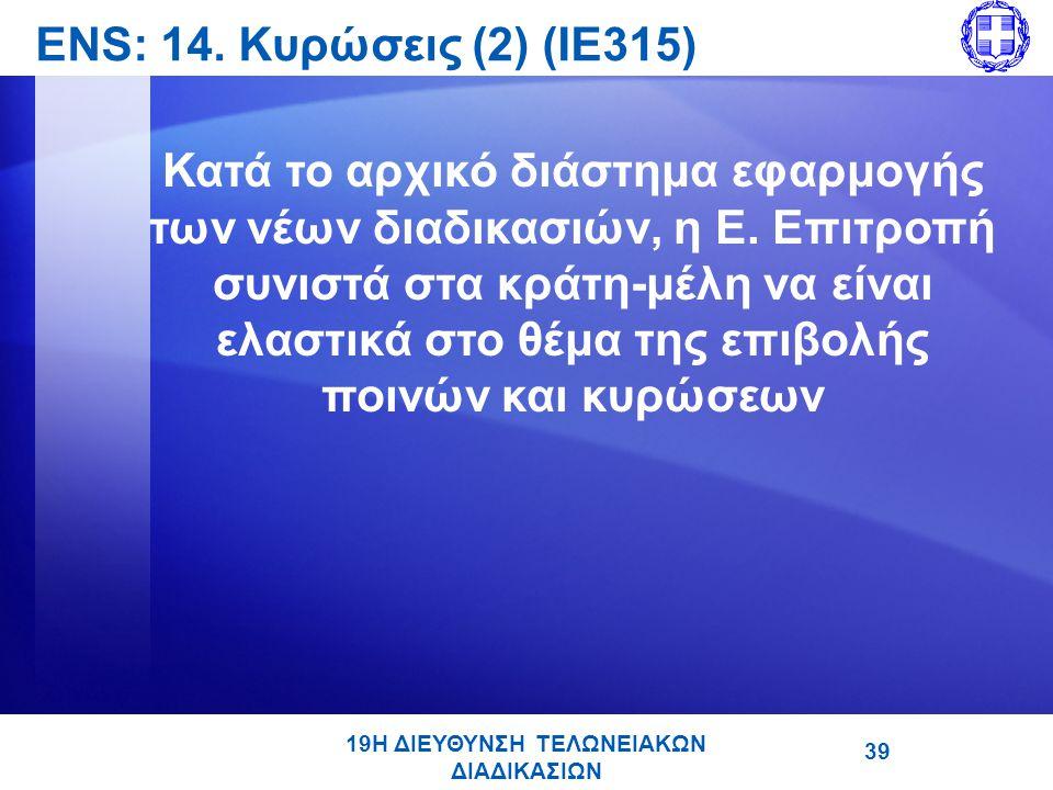 19Η ΔΙΕΥΘΥΝΣΗ ΤΕΛΩΝΕΙΑΚΩΝ ΔΙΑΔΙΚΑΣΙΩΝ ENS: 14.