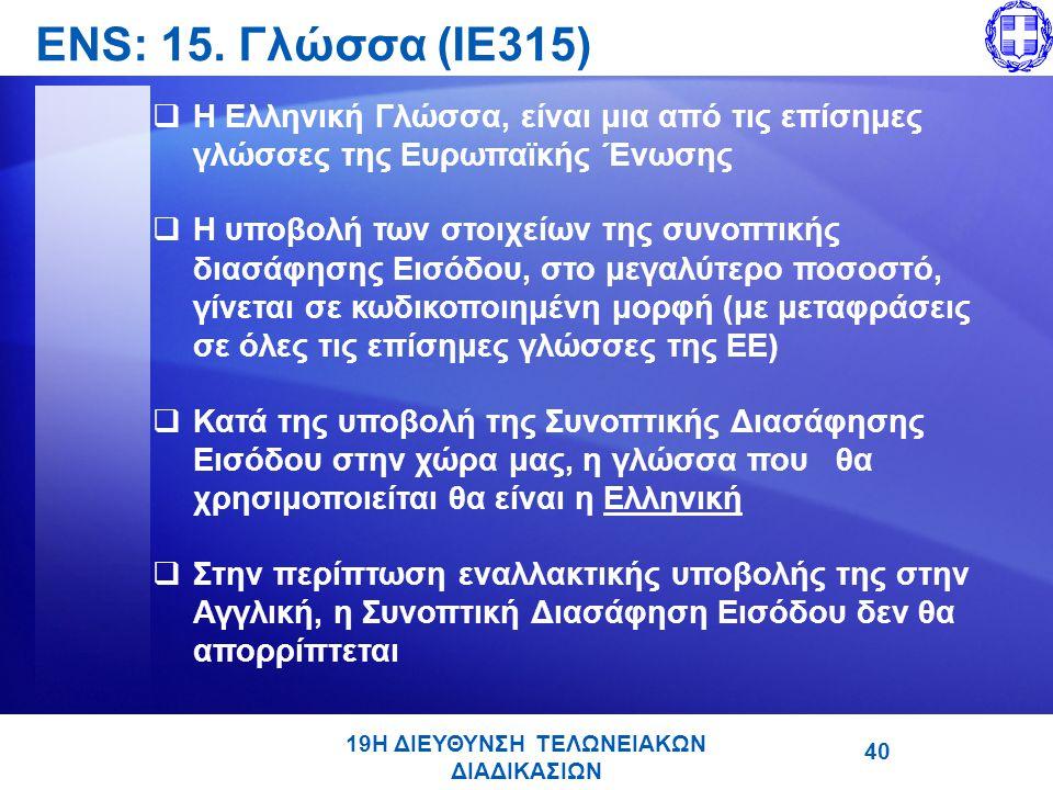 19Η ΔΙΕΥΘΥΝΣΗ ΤΕΛΩΝΕΙΑΚΩΝ ΔΙΑΔΙΚΑΣΙΩΝ ENS: 15.