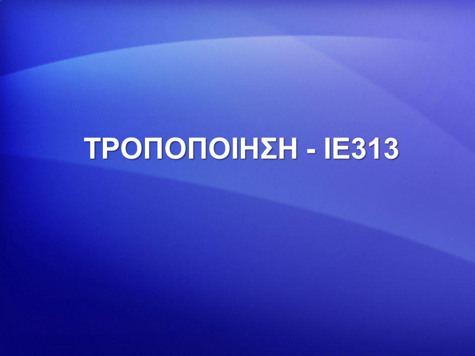ΤΡΟΠΟΠΟΙΗΣΗ - ΙΕ313