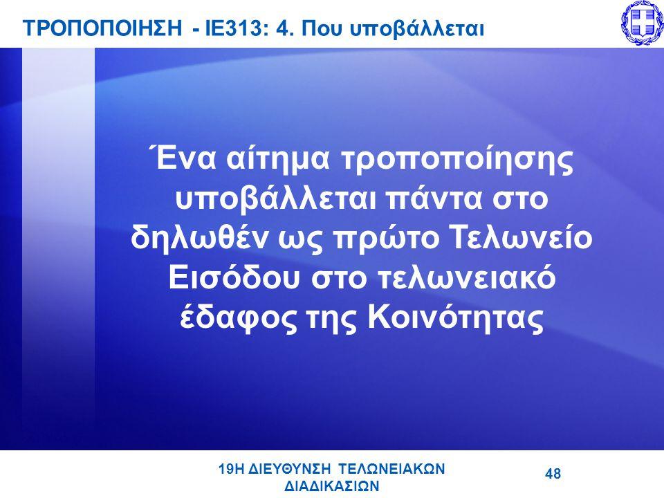19Η ΔΙΕΥΘΥΝΣΗ ΤΕΛΩΝΕΙΑΚΩΝ ΔΙΑΔΙΚΑΣΙΩΝ ΤΡΟΠΟΠΟΙΗΣΗ - ΙΕ313: 4.
