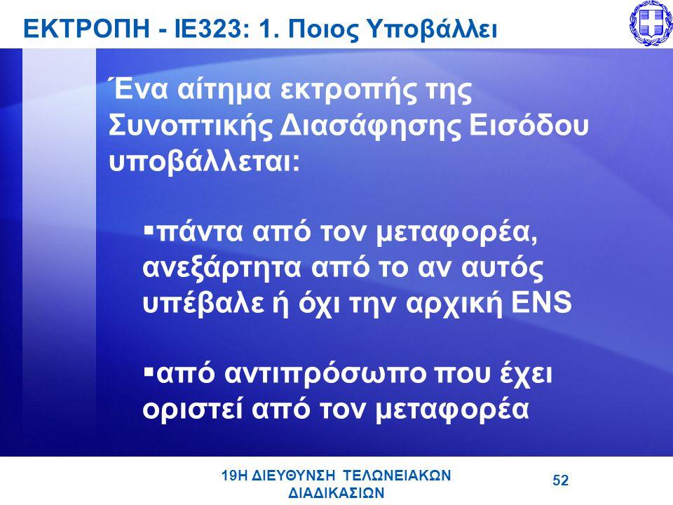 19Η ΔΙΕΥΘΥΝΣΗ ΤΕΛΩΝΕΙΑΚΩΝ ΔΙΑΔΙΚΑΣΙΩΝ ΕΚΤΡΟΠΗ - ΙΕ323: 1.