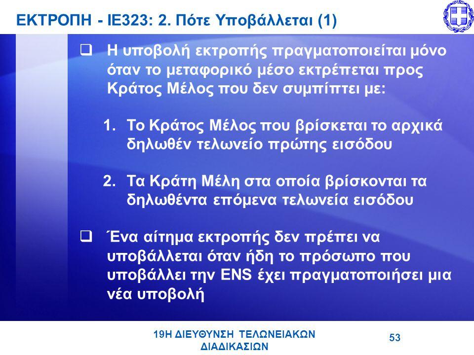19Η ΔΙΕΥΘΥΝΣΗ ΤΕΛΩΝΕΙΑΚΩΝ ΔΙΑΔΙΚΑΣΙΩΝ ΕΚΤΡΟΠΗ - ΙΕ323: 2.