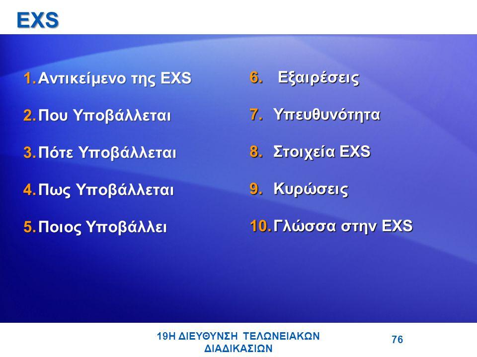 EΧSEΧSEΧSEΧS 1.Αντικείμενο της EΧS 2.Που Υποβάλλεται 3.Πότε Υποβάλλεται 4.Πως Υποβάλλεται 5.Ποιος Υποβάλλει 6.